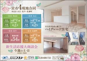 【一宮市4現地合同】新生活応援大商談会