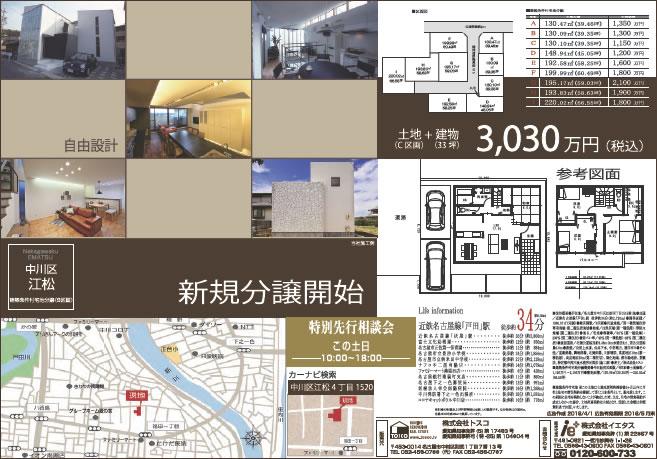 名古屋市中川区・あま市 特別先行相談会